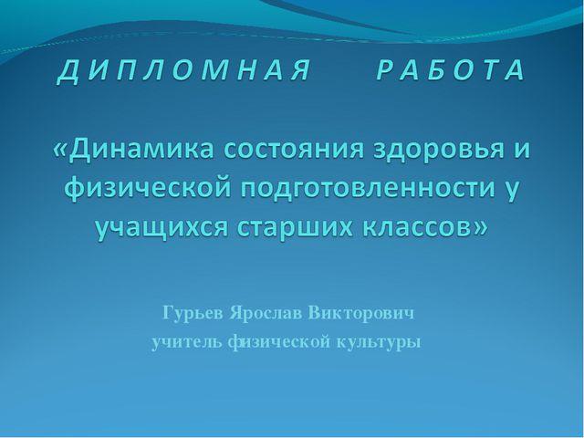 Презентация дипломной работы на тему Динамика состояние здоровья  Гурьев Ярослав Викторович учитель физической культуры