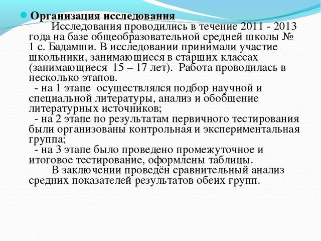 Организация исследования Исследования проводились в течение 2011 - 2013 года...