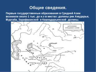 Общие сведения. Первые государственные образования в Средней Азии возникли ок