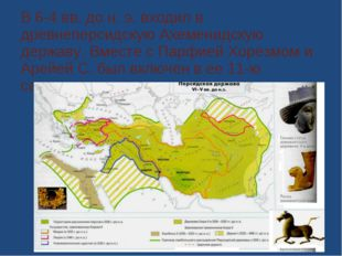 В 6-4 вв. до н. э. входил в древнеперсидскую Ахеменидскую державу. Вместе с П