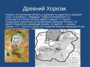 Древний Хорезм. Хорезм, историческая область и древнее государство в Средней
