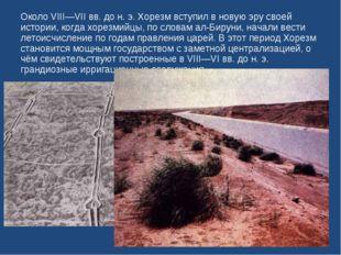 Около VIII—VIIвв. дон.э. Хорезм вступил в новую эру своей истории, когда х