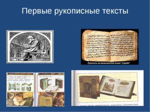 Первые рукописные тексты