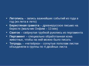 Летопись – запись важнейших событий из года в год (из лета в лето) Берестяная