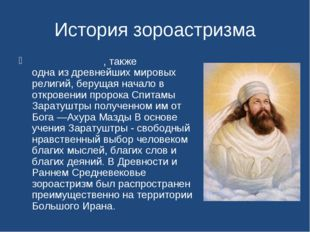 История зороастризма Зороастри́зм, также маздеи́зм одна из древнейших мировых