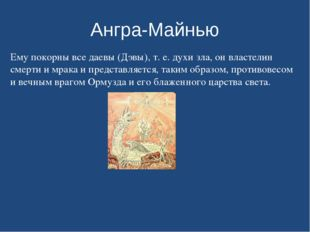 Ангра-Майнью Ему покорны все даевы (Дэвы), т. е. духи зла, он властелин смерт