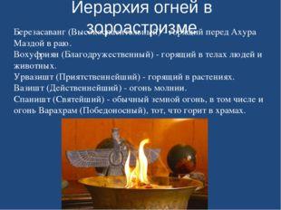 Иерархия огней в зороастризме Березасаванг (Высокоспасительный) - горящий пер