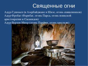 Священные огни Адур-Гушнасп (в Азербайджане в Шизе, огонь священников) Адур-Ф