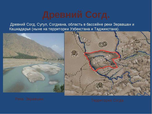 Древний Согд. Древний Согд, Сугул, Согдиана, область в бассейне реки Зеравшан...
