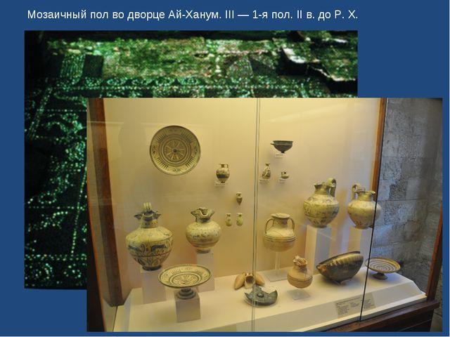 Мозаичный пол во дворце Ай-Ханум. III — 1-я пол. II в. до Р. Х.