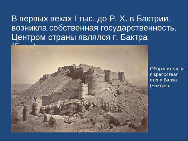 В первых веках I тыс. до Р. Х. в Бактрии. возникла собственная государственно...