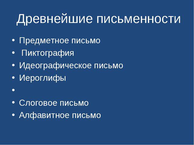 Древнейшие письменности Предметное письмо Пиктография Идеографическое письмо...