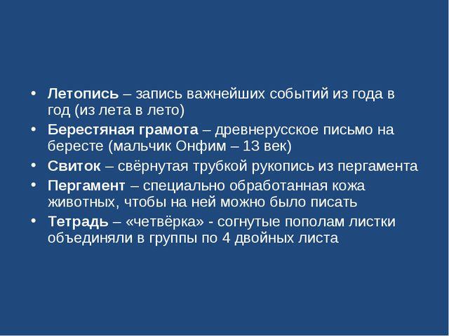 Летопись – запись важнейших событий из года в год (из лета в лето) Берестяная...