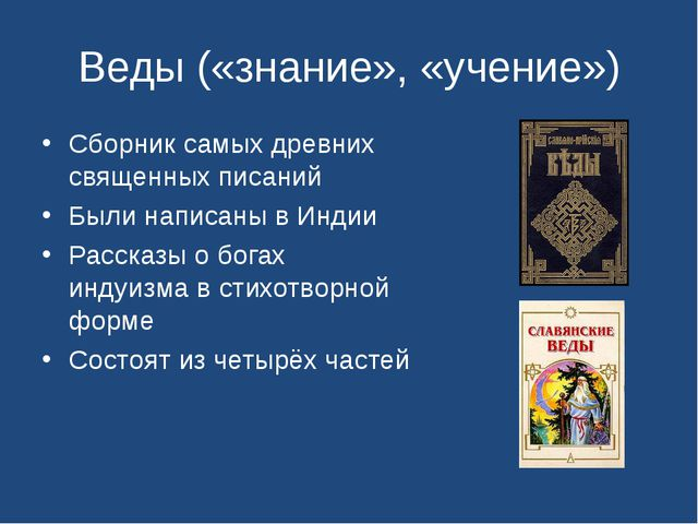 Веды («знание», «учение») Сборник самых древних священных писаний Были написа...