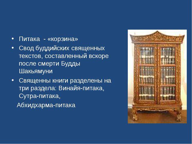 Трипи́така («три корзины») Питака - «корзина» Свод буддийских священных текст...