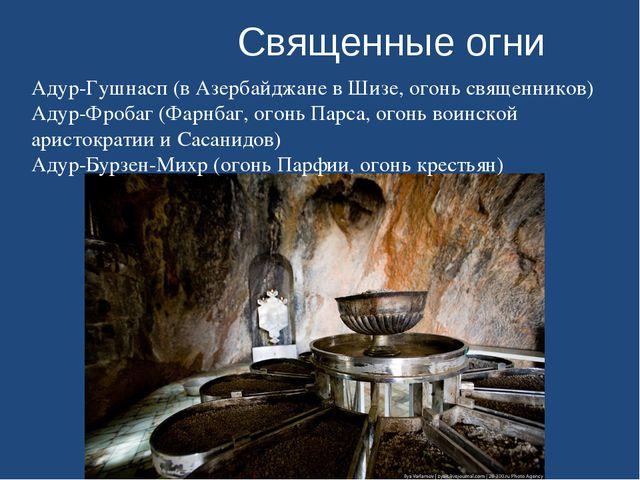 Священные огни Адур-Гушнасп (в Азербайджане в Шизе, огонь священников) Адур-Ф...