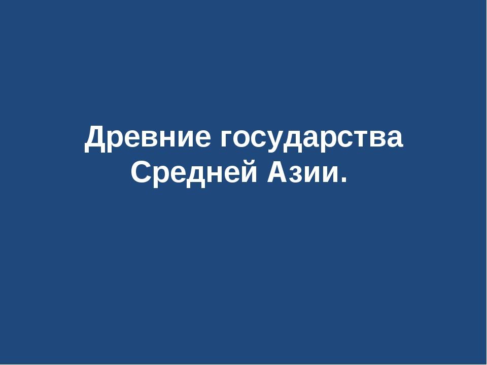 Древние государства Средней Азии.