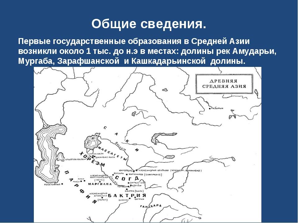 Общие сведения. Первые государственные образования в Средней Азии возникли ок...