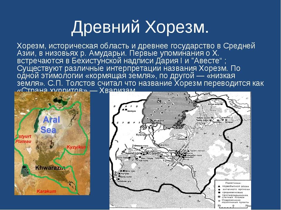 Древний Хорезм. Хорезм, историческая область и древнее государство в Средней...