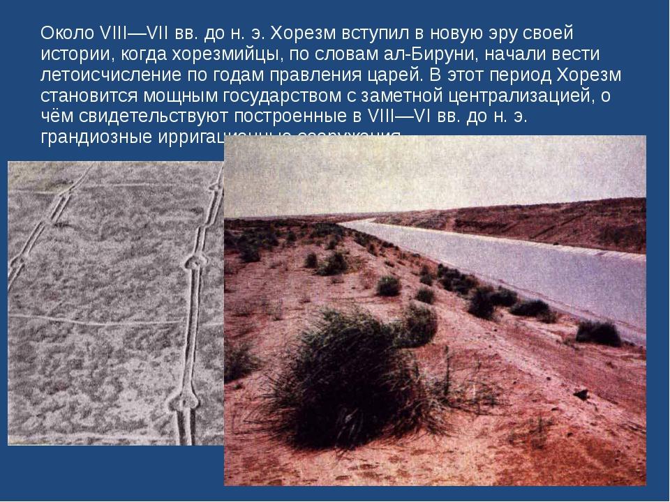 Около VIII—VIIвв. дон.э. Хорезм вступил в новую эру своей истории, когда х...