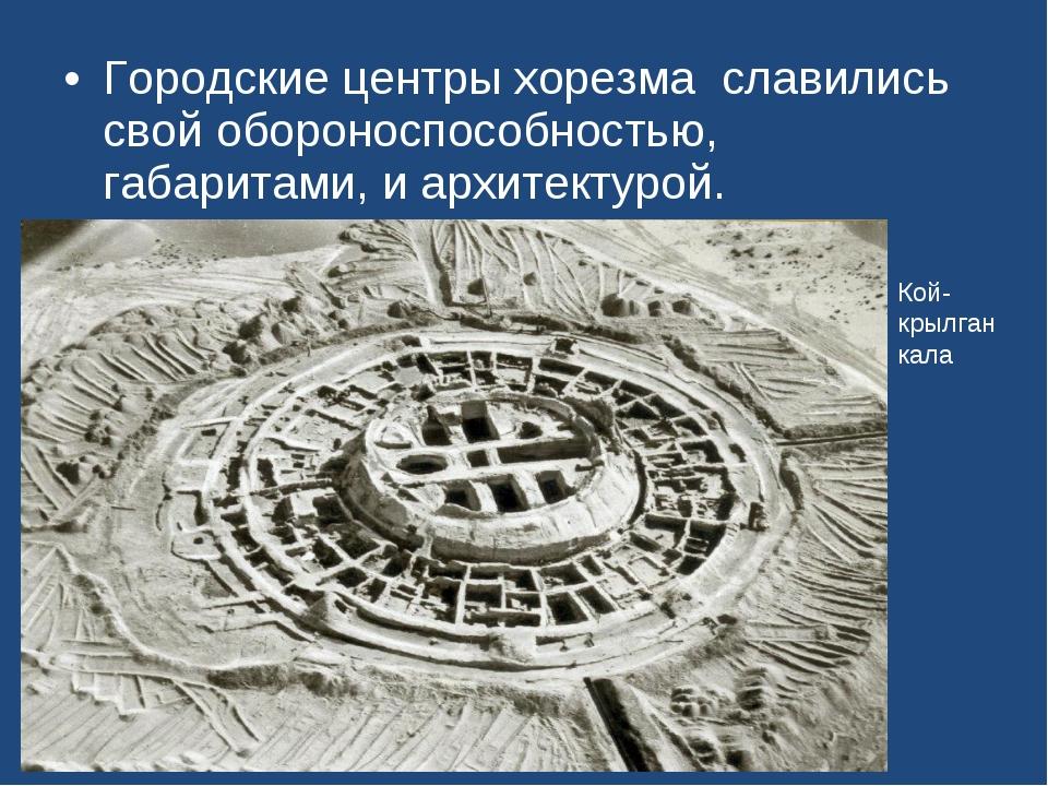 Городские центры хорезма славились свой обороноспособностью, габаритами, и ар...