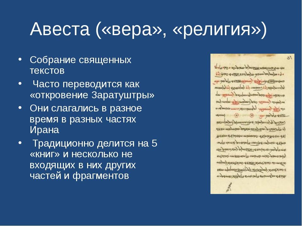 Авеста («вера», «религия») Собрание священных текстов Часто переводится как «...