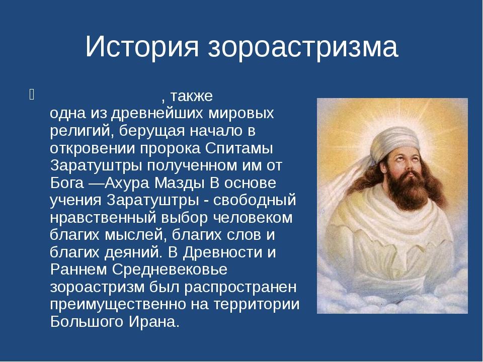 История зороастризма Зороастри́зм, также маздеи́зм одна из древнейших мировых...