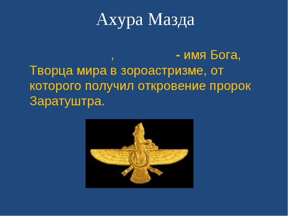 Ахура Мазда Аху́ра Ма́зда, Орма́зд - имя Бога, Творца мира в зороастризме, от...