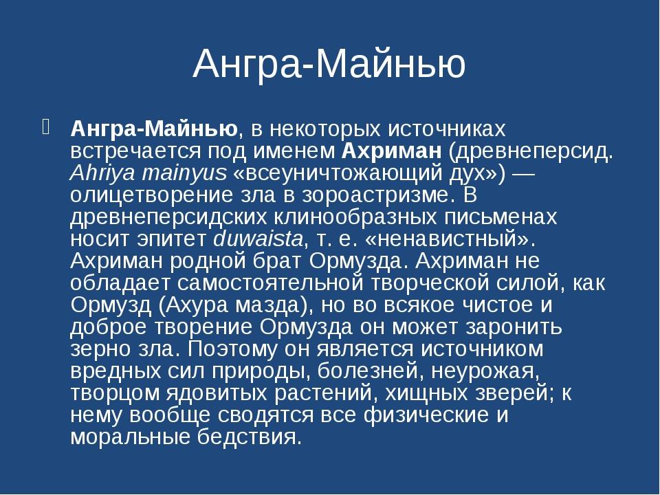 Ангра-Майнью Ангра-Майнью, в некоторых источниках встречается под именем Ахри...
