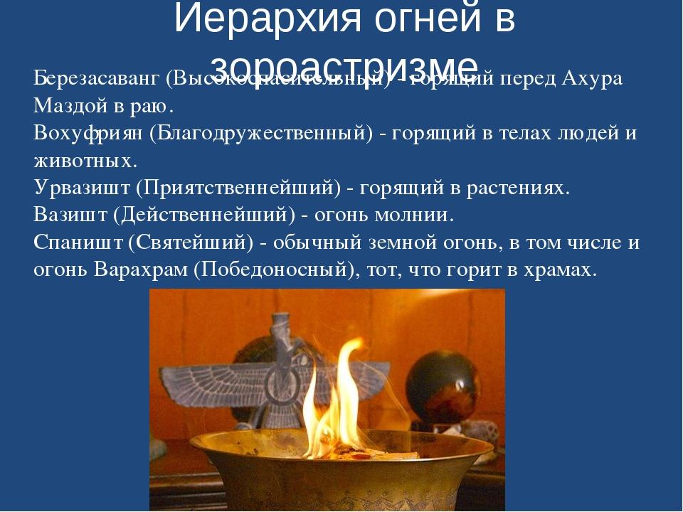 Иерархия огней в зороастризме Березасаванг (Высокоспасительный) - горящий пер...
