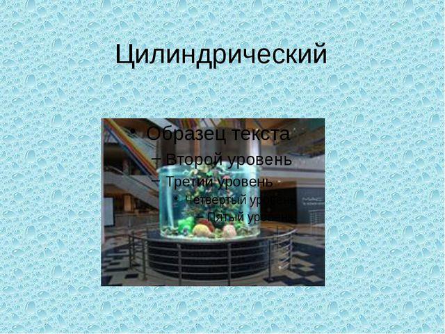 Цилиндрический