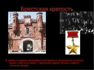 Брестская крепость В память о подвиге героев Брестской крепости ей присвоено