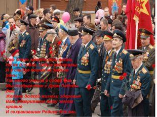 Уже давно закончилась война, Но не для Вас, седые ветераны, И в сердце вашем