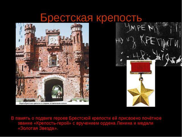Брестская крепость В память о подвиге героев Брестской крепости ей присвоено...