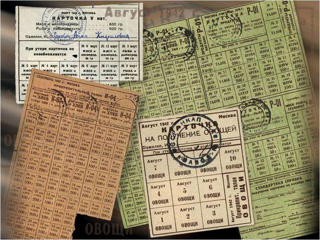 Продуктовые карточки различных категорий населения.