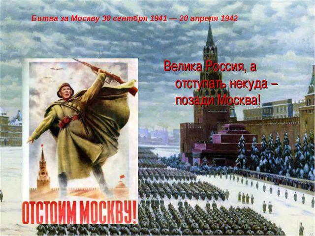 Велика Россия, а отступать некуда – позади Москва! Битва за Москву 30 сентбря...