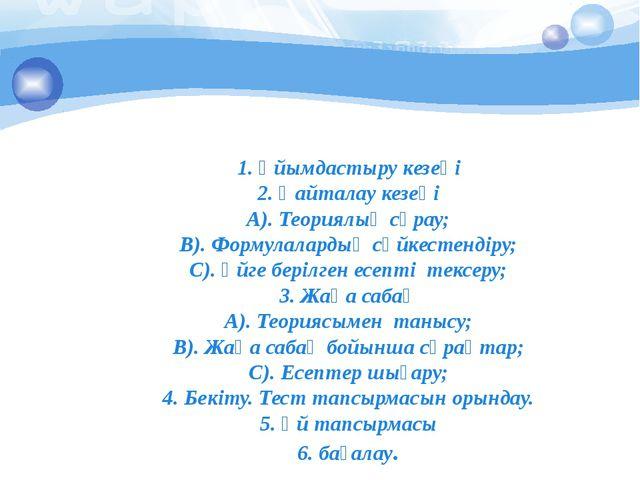 1. Ұйымдастыру кезеңі 2. Қайталау кезеңі А). Теориялық сұрау; В). Формулалар...