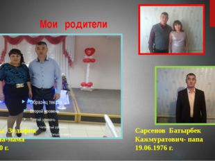 Мои родители Сарсенов Батырбек Кажмуратович- папа 19.06.1976 г. Сарсенова Зу