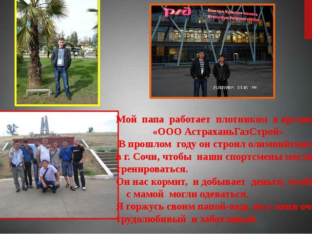 Мой папа работает плотником в организации «ООО АстраханьГазСтрой» В прошлом г...