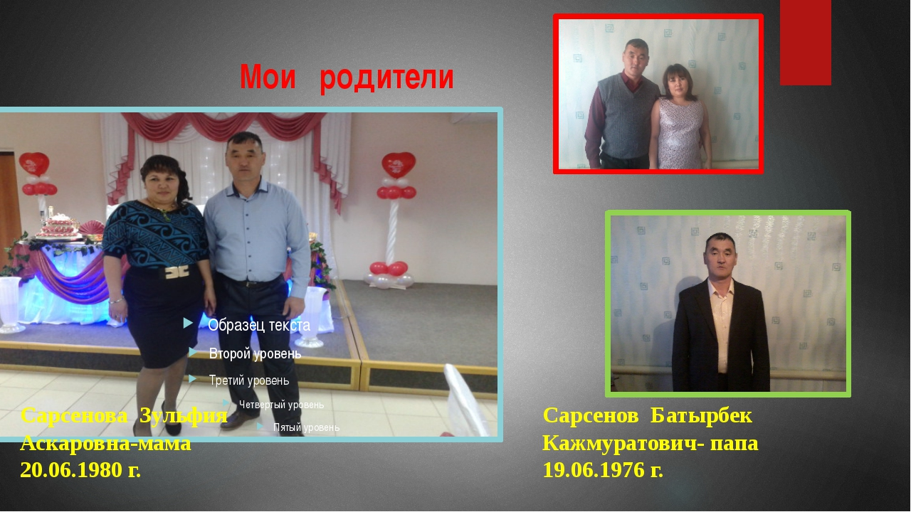 Мои родители Сарсенов Батырбек Кажмуратович- папа 19.06.1976 г. Сарсенова Зу...
