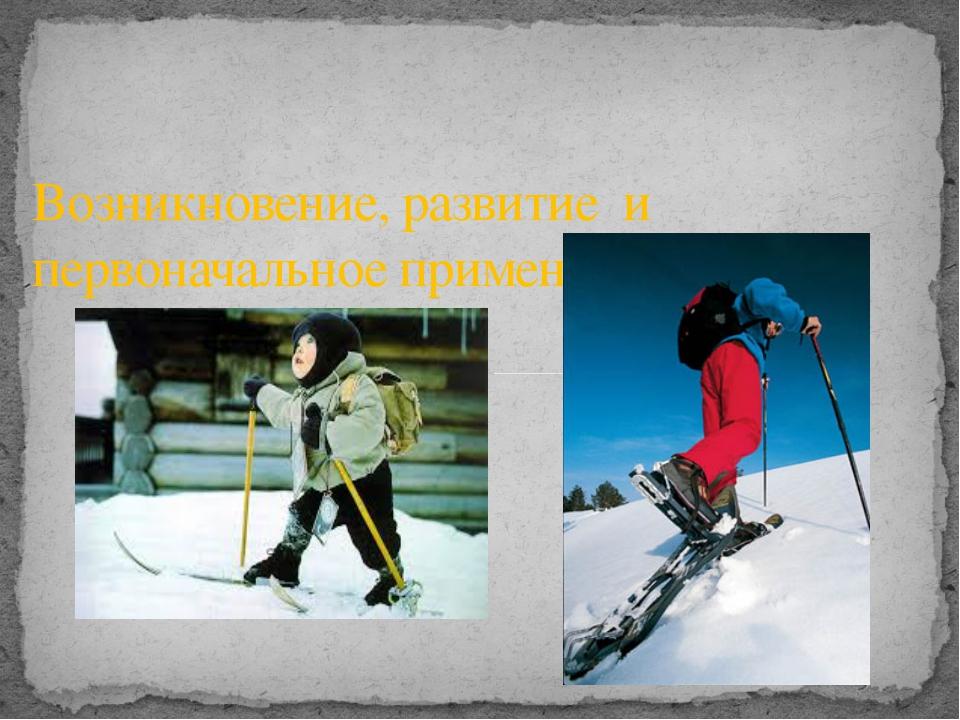 Возникновение, развитие и первоначальное применение лыж