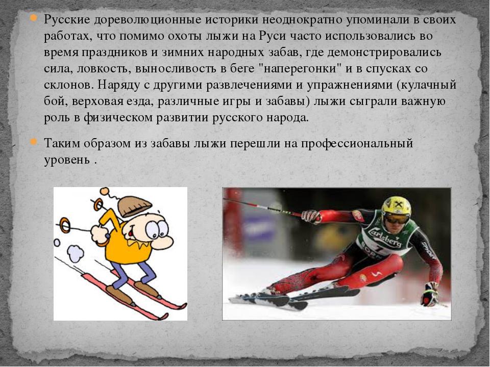 Русские дореволюционные историки неоднократно упоминали в своих работах, что...
