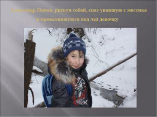 Александр Попов, рискуя собой, спас упавшую смостика ипровалившуюся под лед