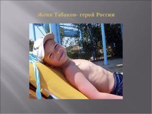 Женя Табаков- герой России