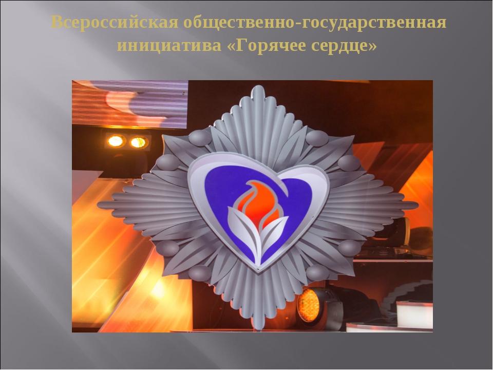 Всероссийская общественно-государственная инициатива «Горячее сердце»