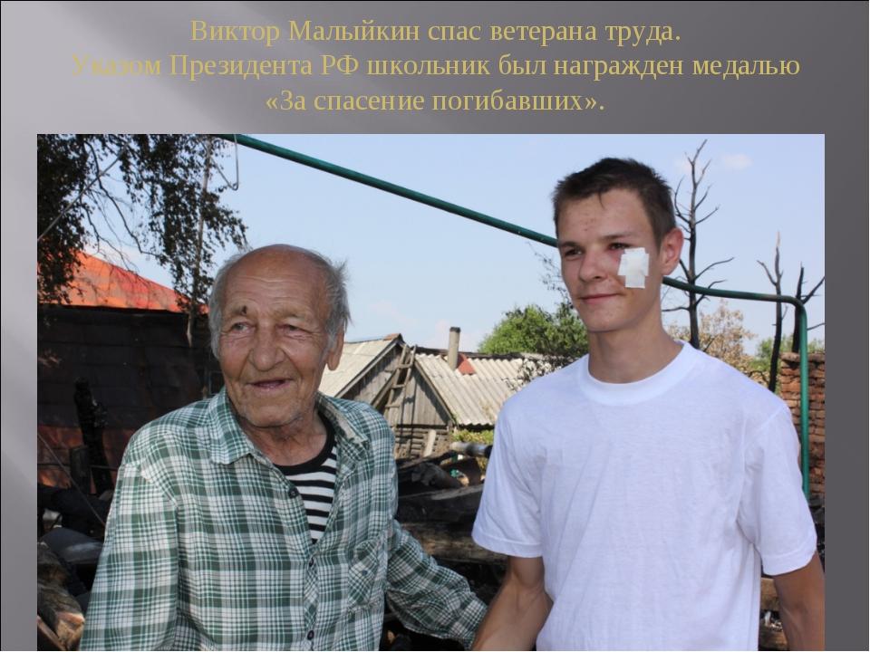 Виктор Малыйкин спас ветерана труда. Указом Президента РФшкольник был награж...