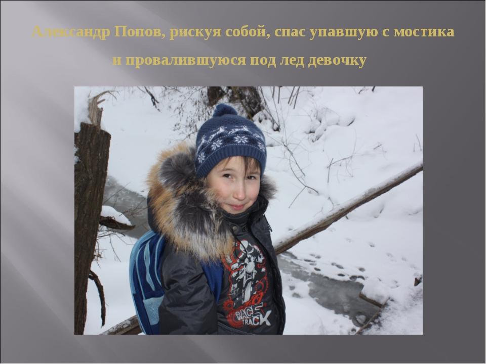 Александр Попов, рискуя собой, спас упавшую смостика ипровалившуюся под лед...