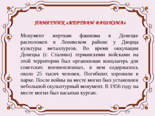ПАМЯТНИК «ЖЕРТВАМ ФАШИЗМА» Монумент жертвам фашизма в Донецке расположен в Ле