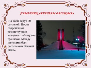 ПАМЯТНИК «ЖЕРТВАМ ФАШИЗМА» На холм ведут 50 ступеней. После современной рекон