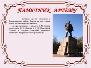 ПАМЯТНИК АРТЁМУ Памятник Артему установлен в Ворошиловском районе Донецка на